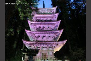 羽黒山五重塔ライトアップ