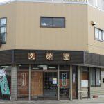 久栄堂菓子舗