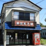 藤田菓子舗