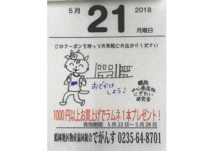 鶴岡クーポレンダーでがんす