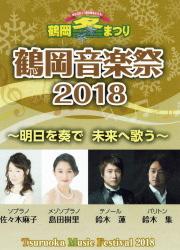 鶴岡音楽祭