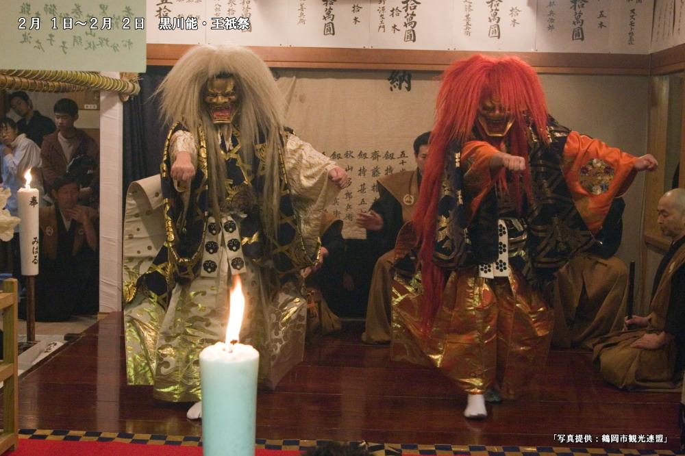 黒川能 王祇祭