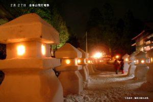 金峯山雪灯籠祭