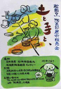 松岡窯陶芸部展示販売会