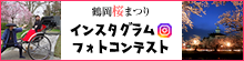 鶴岡桜まつりインスタグラムフォトコンテストバナー