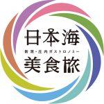 日本海美食旅
