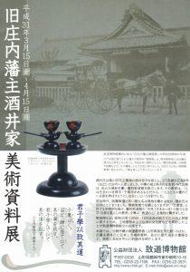 致道博物館鶴岡雛物語
